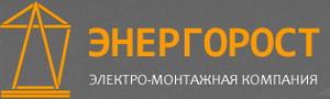 """Электромонтажная компания """"Энергорост"""""""