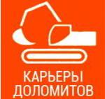 Компания Карьеры Доломитов